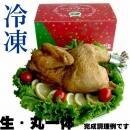 クリスマス限定 秋川牧園 調理用チキン(非加熱)・丸一体(内蔵取除き済) 冷凍